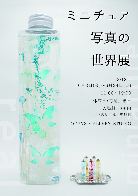 ミニチュア写真の世界展 6/8(金) ~ 6/24(日) TODAYS GALLERY STUDIO(浅草橋駅) 7mmのドーナツ?ミニチュアな世界に迷い込む… #りっこ #1/87の底辺サラリーマン @ TODAYS GALLERY STUDIO | 台東区 | 東京都 | 日本